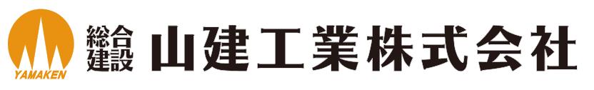 山建工業/山形県米沢市・リフォームはおまかせください